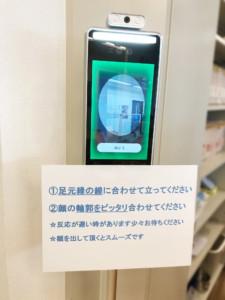 検温の機械